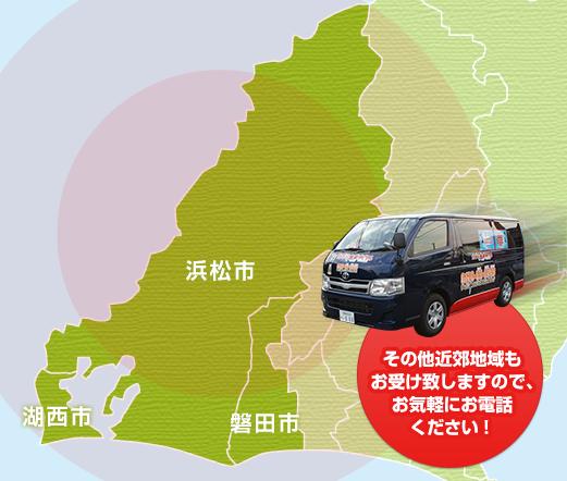 浜松市、湖西市、磐田市、その他近郊地域もお受けいたします。