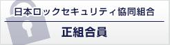 日本ロックセキュリティ協同組合正組合員