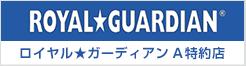 ロイヤル★ガーディアンA特約店